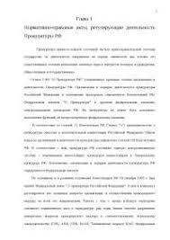 Нормативно правовые акты Деятельность органа прокуратуры отчет  Нормативно правовые акты Деятельность органа прокуратуры отчет по практике реферат
