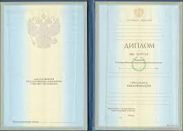 Купить диплом Комсомольск на Амуре АртДиплом Диплом о высшем образовании с 1997 по 2003 год Приложение Академическая степень специалист
