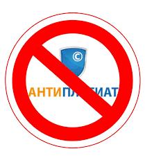 Как обмануть антиплагиат руководство Проект Антиплагиату нет