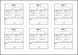 伝言メモ横3列2行6枚 2 伝言メモ内部文書無料テンプレート