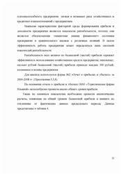 Другая Отчет по преддипломной практике в турфирме посмотреть по  22