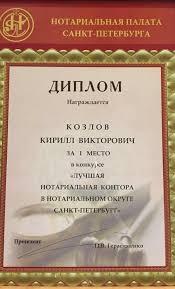Нотариус Нотариальные конторы Санкт Петербурга