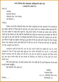 3 How To Write A Application Letter In Hindi Villeneuveloubet