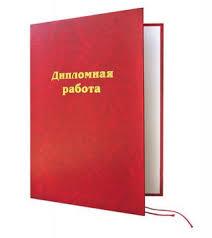 Юриспруденция дипломные без посредников в Красноярске Услуги  Юриспруденция дипломные без посредников в Красноярске