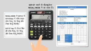 Invoice Price Calculator Make Gst Invoice Using Casio Gst Calculator Mj 120gst
