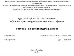 Курсовой проект по дисциплинам Основы архитектуры и инженерная  Федеральное государственное автономное образовательное учреждение высшего образования Санкт Петербургский государственный политехни