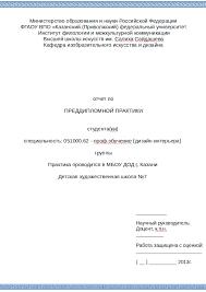 КФУ Отчет о преддипломной практике по специальности Дизайн  КФУ Преддипломная практика дизайнера