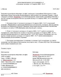 договор по совместительству особенности подготовки документа Трудовой договор по совместительству особенности подготовки документа