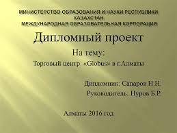 Дипломный проект Торговый центр globus презентация онлайн Министерство Образования и Науки Республики Казахстан Международная Образовательная Корпорация