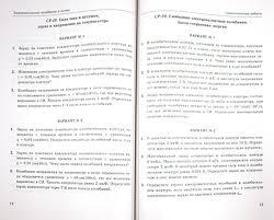 Громцева Ольга Ильинична Тематические контрольные и  Описание книги