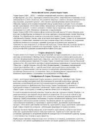 Конфликт в теории К Хорни реферат по психологии скачать бесплатно  Карен Хорни реферат по психологии скачать бесплатно неофрейдизм конфликт самоанализ неврозы Юнг либидо неврозов невротик психотерапия