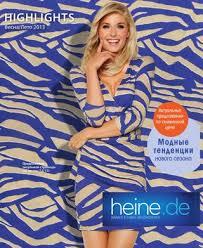 Каталог Heine Highlights весна-лето 2013 заказ одежды по тел. + ...