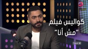 أجمد7 | تامر حسني يكشف عن كواليس فيلمه الجديد