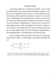 Методы оптимизации в задачах планирования производства Курсовая Курсовая Методы оптимизации в задачах планирования производства 2