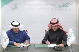 """سكني"""" يوقع اتفاقية تعاون مع وزارة النقل لتقديم """"خدمات إسكانية"""" لمنسوبيها"""