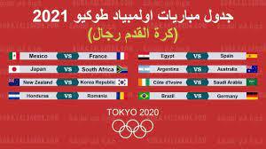 جدول ومواعيد مباريات أولمبياد طوكيو 2021 لكرة القدم وتردد القنوات المجانية  الناقلة - كورة في العارضة