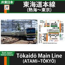 Jr 東海道 本線 遅延