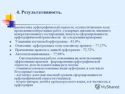 Презентация на тему Использование опорных схем в системе  5 4 Результативность Диагностика орфографической зоркости осуществляемая в ходе проведения контрольных работ