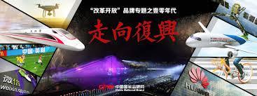 Image result for 中国正迅速走向复兴