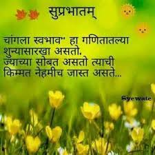 Good Morning Quotes In Marathi With Images Best Of Good Morning Friends Inspirational Marathi Quotes Ordinary Quotes