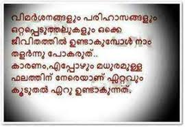 Sad Whatsapp Status Malayalam Sad Malayalam Profile Picture Good Quotes Word 24