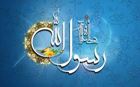 مبعث رسول اکرم اسلام حضرت محمد(ص) مبارک باد