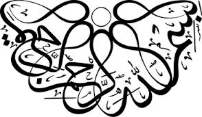 Arabic Name Calligraphy Generator Best Emashq Arabic Calligraphy Font Generator