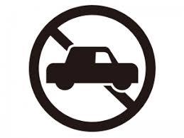 車両進入禁止マークのシルエットイラスト イラスト無料かわいい