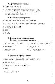 ГДЗ Тематический контроль Геометрия класс Мельникова 1