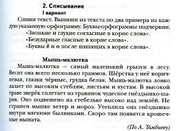 Контрольное списывание класс четверть  lib2 podelise ru tw files2 urls 478 3