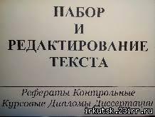 Курсовые Дипломные работы Работа и образование Иркутск Газета  Эссе рефераты контрольные и курсовые работы