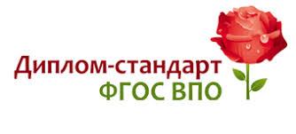 Просмотр event Диплом стандарт ФГОС ВПО  Диплом стандарт ФГОС ВПО 48 3 kb