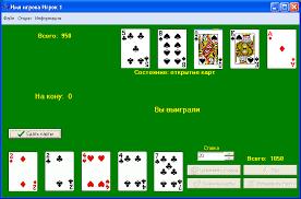 Игра Пятикарточный покер Курсовая работа на c builder  дипломная работа по програмированию
