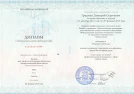 Переподготовка по Охране труда Важно Большинство отдают предпочтение гос ВУЗам по причине того что там выдают дипломы гос образца Но в соответствии с Законом об образовании в РФ