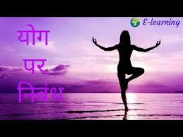 essay on yoga in hindi योग पर निबंध हिन्दी में  essay on yoga in hindi योग पर निबंध हिन्दी में important for ssc cgl chsl 2016