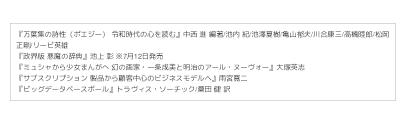 角川新書7月の新刊 令和改元を機に日本の知的リーダーたちが