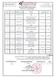 جدول امتحانات الأزهر الشريف جميع المراحل ترم اول 2020 / 2021