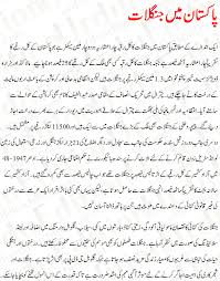 forest essay in urdu importance of forests urdu essay mazmoon urdu forest essay in urdu importance of forests