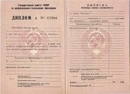 Документы государственного образца об образовании Образец диплома НПО до 1995 г
