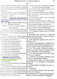 Русская армия накануне Отечественной войны г Министерство  Учреждение Военного министерства