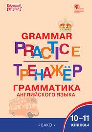 Контрольно измерительные материалы Английский язык класс 10 11 классы