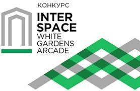 inter space white gardens arcade Агентство коммуникации и бизнес центр А класса Белые Сады объявляют открытый международный конкурс среди архитектурных конструкторских и