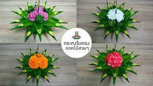 ตัวอย่าง การตกแต่งกระทงใบตอง ด้วยดอกไม้หาง่ายๆ รอบตัว