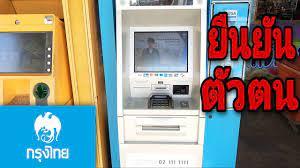 ยืนยันตัวตนกรุงไทย(NDID) - YouTube