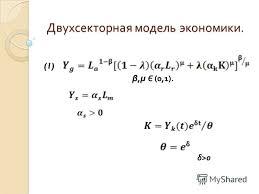 Презентация на тему РОССИЙСКИЙ УНИВЕРСИТЕТ ДРУЖБЫ НАРОДОВ  3 Двухсекторная модель экономики 1 β μ Є 0 1 δ >0