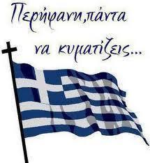 Αποτέλεσμα εικόνας για εικονες μακεδονιας σημαιες
