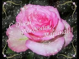 поздравление марине с днем рождения в стихах красивые
