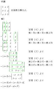 行列 式 因数 分解