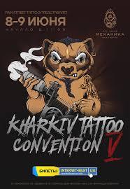 Kharkiv Tattoo Convention 8 9 июня харьков 8 июня 2019 купить