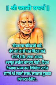 Shri swami samarth (also called sri akkalkot swami samarth) is considered as extension of the fifteenth century incarnation of lord dattatreya, namely shrimad narasimha saraswati. श र स व म समर थ अन तक ट Shree Swami Samarth Facebook